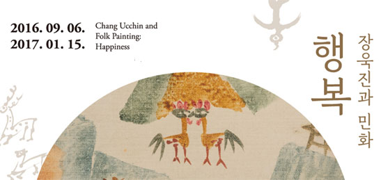 2016.09.06 2017.01.15. Chang Ucchin and Folk Painting:HAppiness/장욱진과 민화 행복